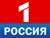 Телеканал РОССИЯ 1.
