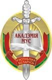 Академия Министерства внутренних дел Республики Беларусь