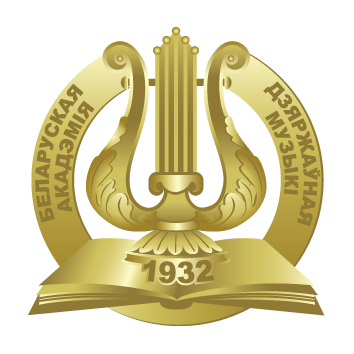 Белорусская государственная академия музыки