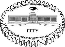 Гомельский государственный технический университет имени П.О. Сухого